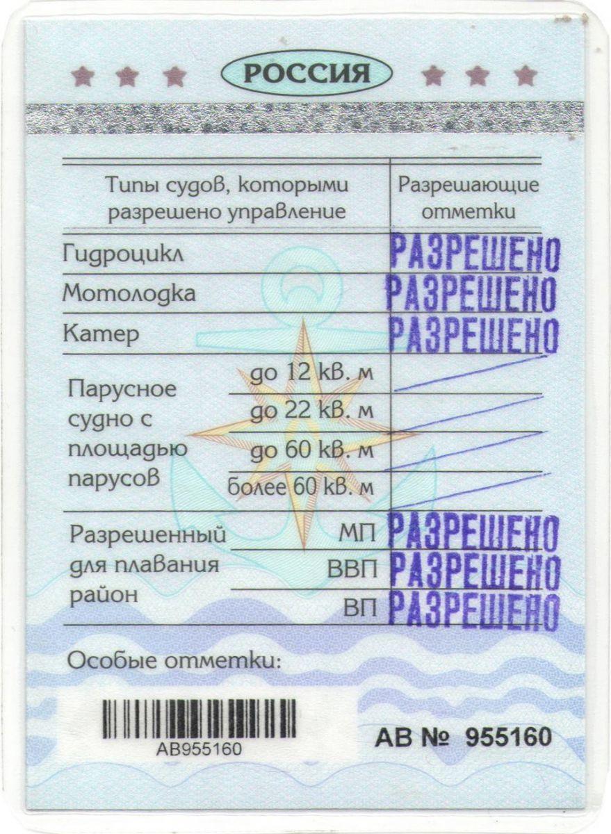 Обучение на права на лодку новосибирск